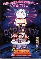 Doraemon - Lc Vo Th Gii Cn Trng